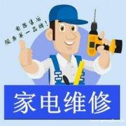 苏州熊猫热水器维修售后客服中心24小时受理