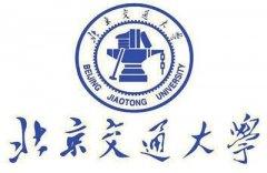 北京交通大学工程管理专业全程助学考试