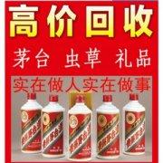 桂林全市高价收购茅台五粮液整箱价更高回收各种名酒哟可上门