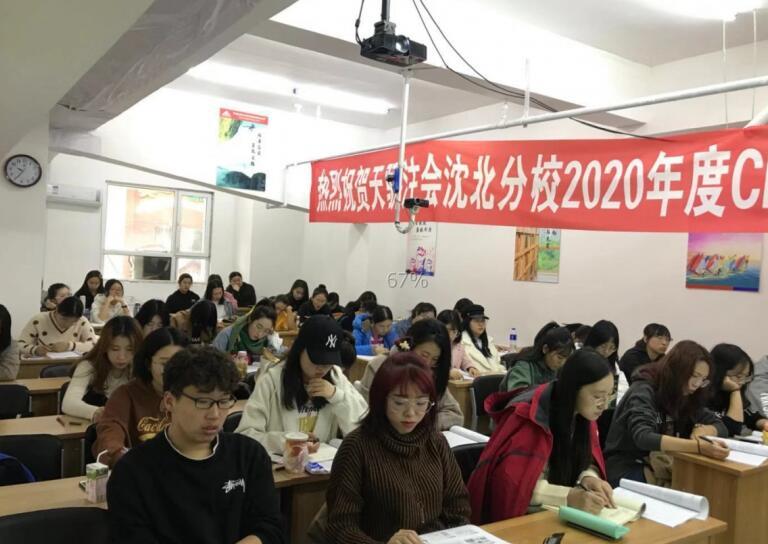 沈阳CPA注册会计师报名