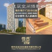 深圳建筑空间摄影服务 厂房 酒店民宿拍摄 客房餐厅样板房拍照视频