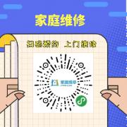 天津帅康热水器维修电话/市内各区服务部24小时预约