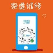 邯郸红日燃气灶维修服务中心电话/附近修理师傅预约上门