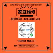 天津松下热水器维修服务站电话24小时可预约