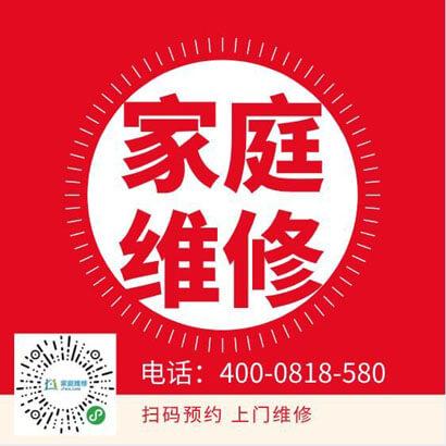 福州豪安燃气灶维修热线(24小时接听)