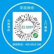 聊城博世燃气灶故障维修电话24小时服务热线