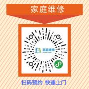 聊城港华紫荆燃气灶故障报修电话24小时服务热线