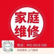 梅州帅丰燃气灶维修服务电话全国24小时报修中心