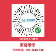 辽源四季沐歌燃气灶维修服务电话全国24小时报修中心