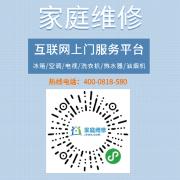 梅州海信燃气灶维修网点24小时服务