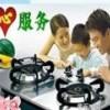 台州苏泊尔燃气灶维修服务24小时故障电话