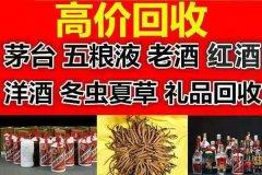 桂林市阳朔县收购茅台酒长期上门回收鉴定茅台酒五粮液老酒